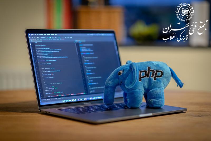 آموزش تخصصی برنامه نویسی PHP