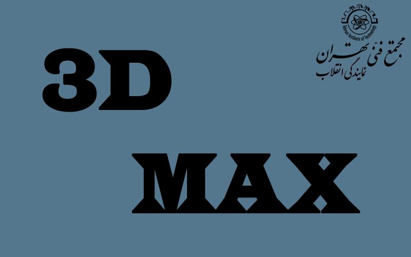 آموزش کامل نرم افزار 3d max