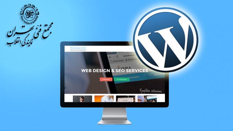 شغل طراحی وب با وردپرس