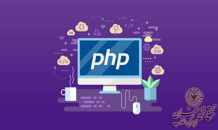 کاربرد برنامه نویسی PHP