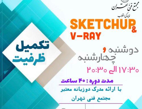 تکمیل ظرفیت آموزش نرم افزار Sketchup & V-ray