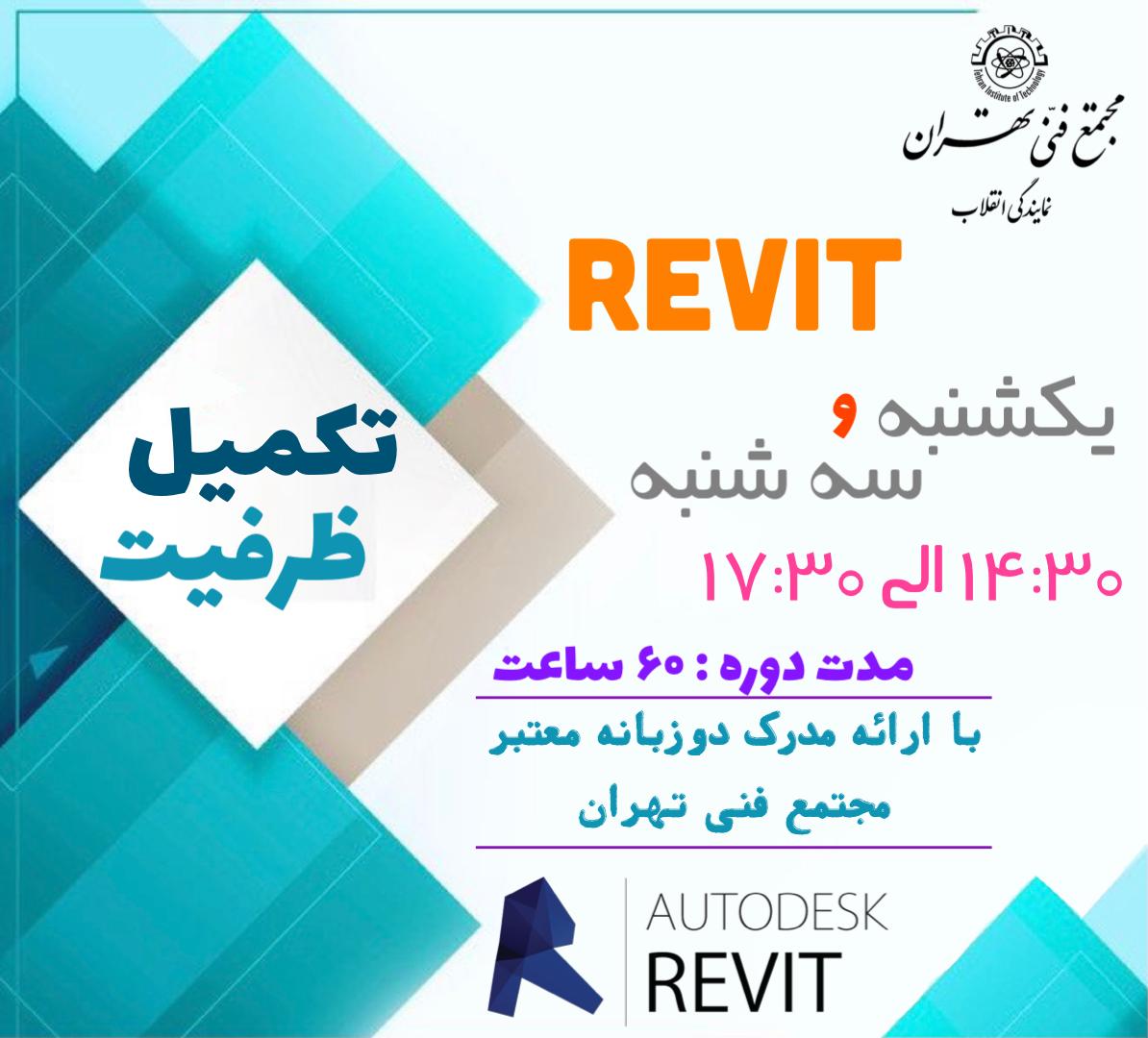 دوره آموزش نرم افزار Revit