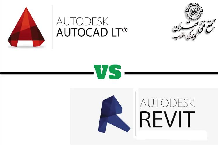 تفاوت نرم افزار Revit با اتوکد
